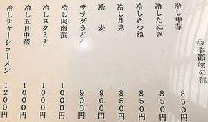 長岡屋 メニュー 季節限定