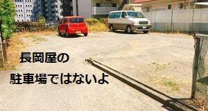 長岡屋 間違えやすい駐車場