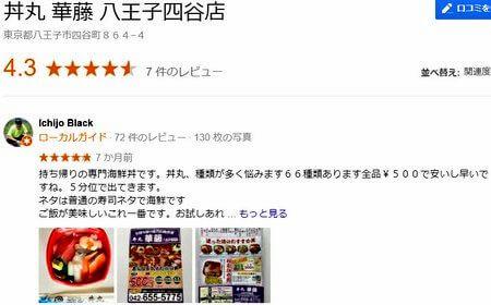 丼丸 華藤 八王子四谷店