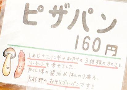 水郷田名まめくら ピザパン きのこ