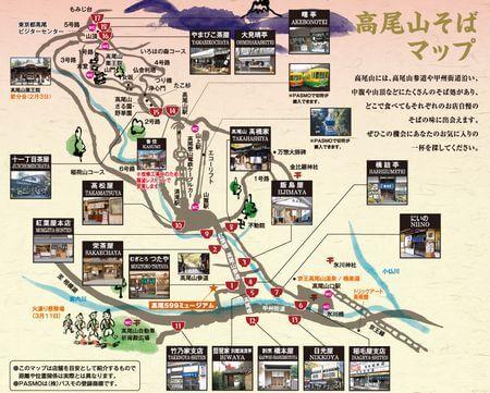 高尾山そば屋マップ