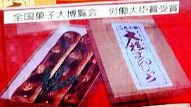 有喜堂本店 大杉まんじゅう 全国菓子大博覧会