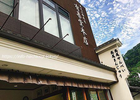 有喜堂本店 工場店 高尾山