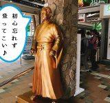 高尾山 北島三郎 さぶちゃん