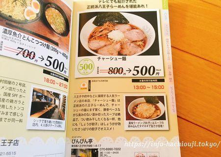 八王子パスポート びんびん亭 (6)