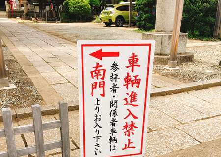 多賀神社 八王子 駐車場案内