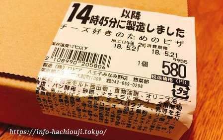 ロピア オリジナル お惣菜 ピザ