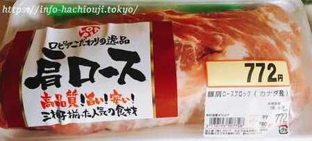 ロピアのお肉 豚肩ロース