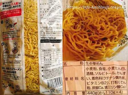 ロピアオリジナル商品 中華麺