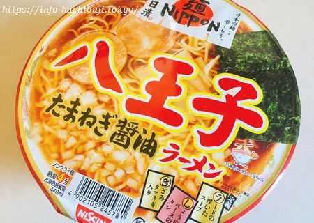 日清の麺NIPPON 八王子ラーメン