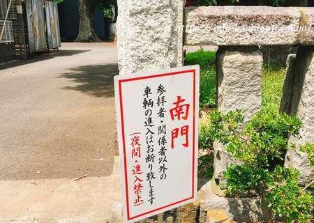 多賀神社 八王子 南門 駐車場案内