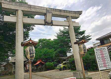 多賀神社 八王子 鳥居