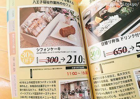 八王子福祉作業所カフェ パスポート掲載