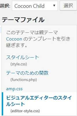 Cocoon CSSの編集