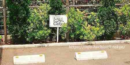 八王子福祉作業所カフェ 駐車場