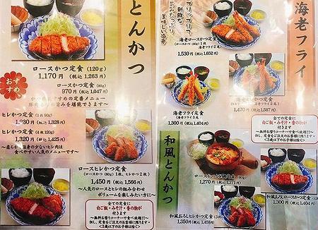 かつ楽イーアス高尾店 メニュー