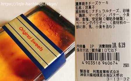 ロピア オリジナル商品 濃厚焼きチーズケーキ