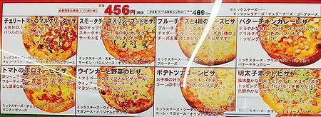 オーケーストアのピザの種類