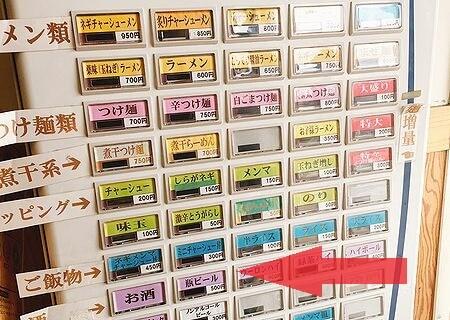 八王子ラーメンびんびん亭 食券機