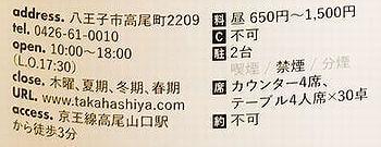 高尾山高橋屋
