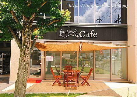 八王子福祉作業所カフェ ハチウェルラボ
