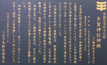 八王子 多賀神社 お神輿 指定有形文化財