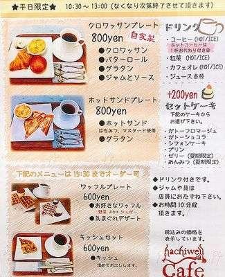 八王子福祉作業所カフェ ランチメニュー