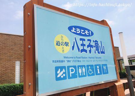 道の駅 八王子 滝山(東京) (2)