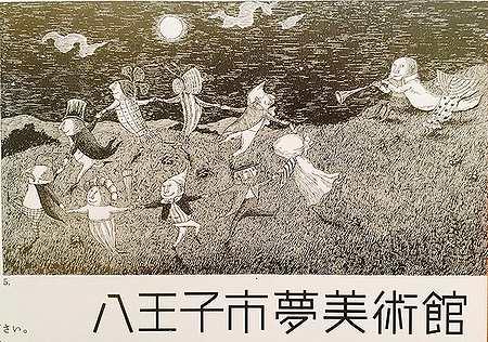 八王子エドワードゴーリー展2