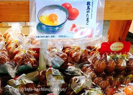 道の駅 八王子 滝山(東京) 数馬の卵
