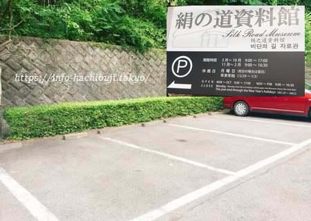 絹の道資料館 八王子市 駐車場