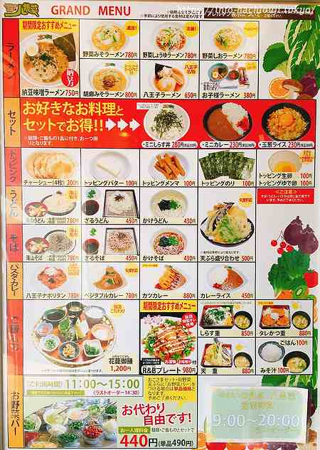 道の駅 八王子 滝山(東京) やさいの食卓 八農菜メニュー