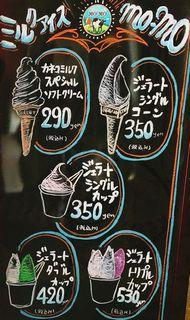 道の駅 八王子 滝山(東京) アイスクリーム