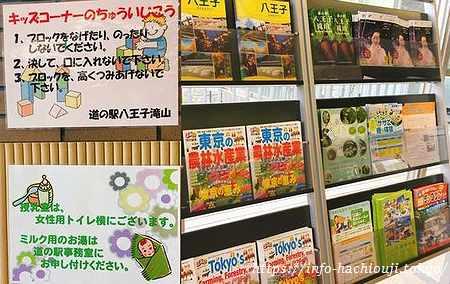 道の駅 八王子 滝山(東京)