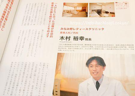 八王子の病院情報