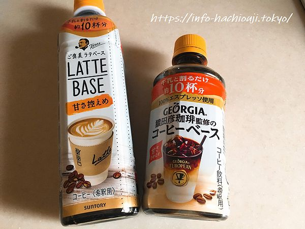 ラテベース コーヒーベース比較