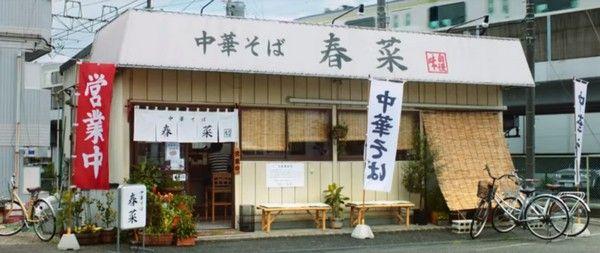 ドコモCMロケ地ラーメン店
