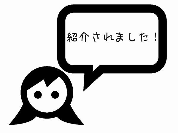 インフォ八王子紹介
