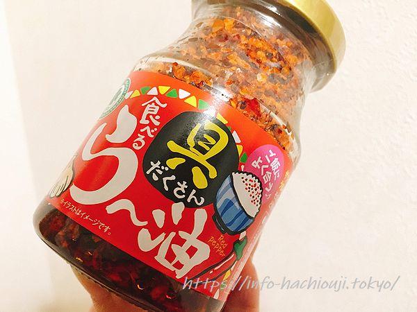 業務スーパー 食べるラー油