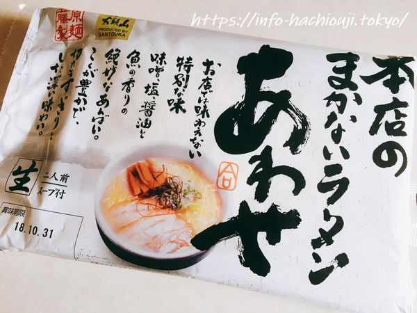 本店のまかないラーメンあわせ(藤原製麺)