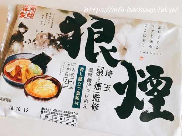 埼玉狼煙 つけめん(藤原製麺)