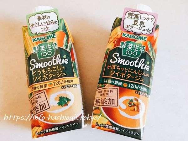 カゴメ 野菜生活100スムージー ソイポタージュ
