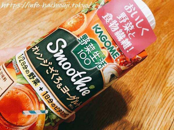 カゴメ野菜生活100スムージー【オレンジざくろ&ヨーグルト