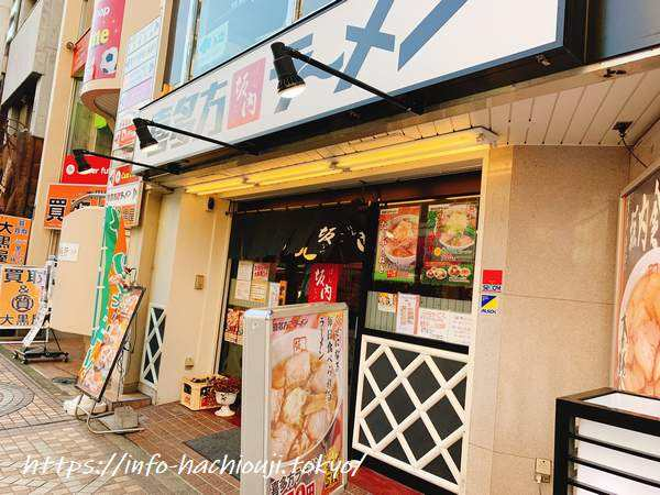 喜多方ラーメン 坂内 八王子店