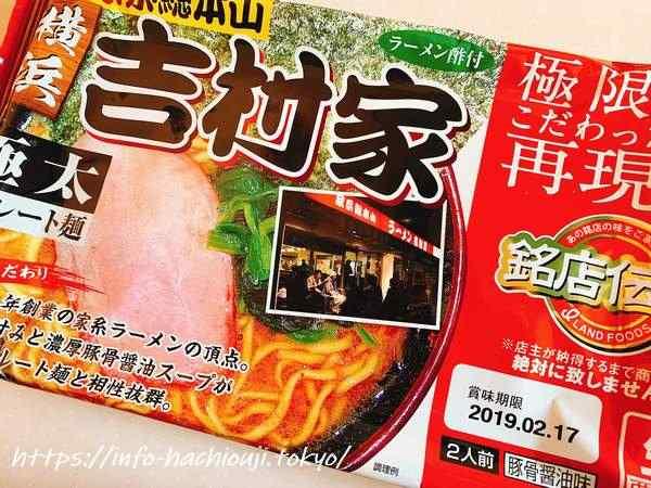 銘店伝説 横浜吉村家 アイランド食品