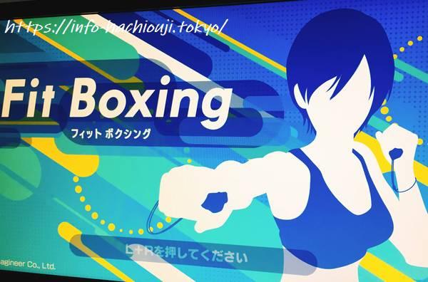 任天堂スイッチ ボクシング ダイエット