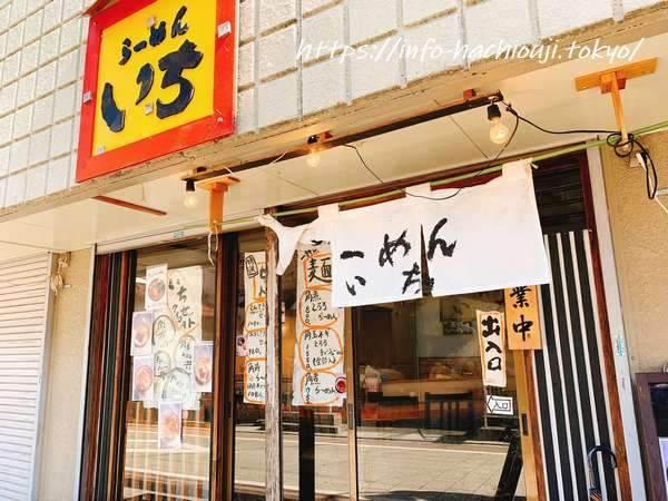 らーめんいち(八王子駅南口)