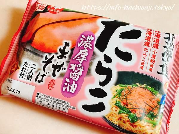 たらこまぜそば(藤原製麺)