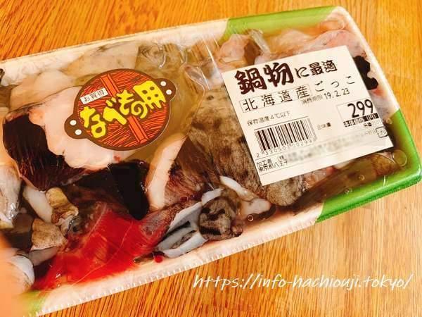 ごっこ 布袋魚 ホテイウオ