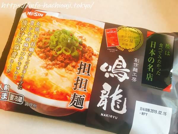 鳴龍 ミシュラン 担々麺
